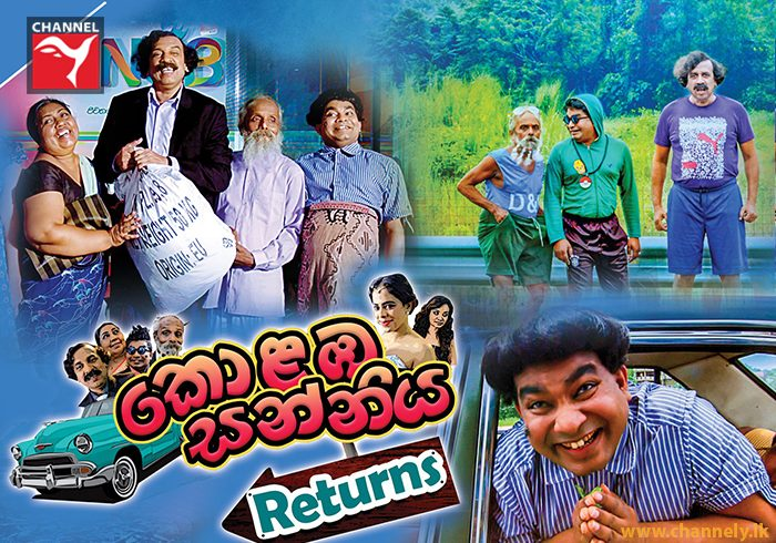 Colombo Sanniya kolomba Sanniya Return Film