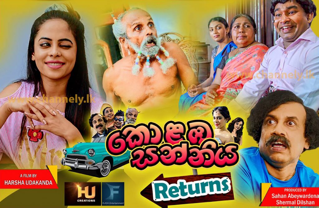Kolombo sanniya return Film